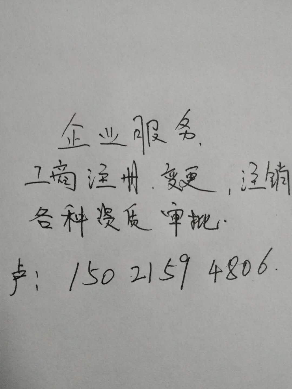 上海欣度财务咨询有限公司