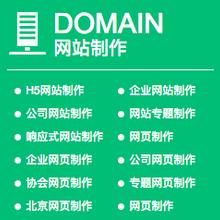 紅橋網站建設,紅橋網站設計,紅橋做網站公司,紅橋小程序制作公司