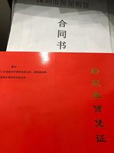 宝安办公室租赁,注册公司,提供红本租赁凭证