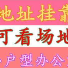 福田办公室租赁,非中介,提供红本凭证,一价全包
