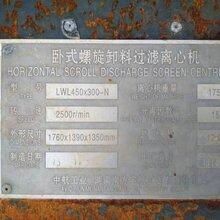 全國供應二手優質LWL臥式螺旋卸料過濾離心機、過濾離心機、卸料離心機圖片