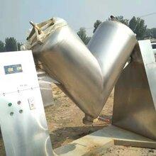 出售二手ZKH(V)系列混合机V型混合机制药混合机图片