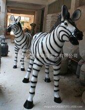 园林仿真动物景观雕塑商场公园景区雕塑玻璃钢斑马动物雕塑
