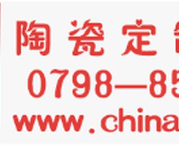 景德镇泽诚陶瓷有限公司
