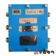 礦用隔爆本安穩壓電源圖片