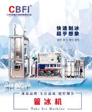 广州冰泉日产1~30吨管冰机大型食用制冰机商用圆柱冰机供应