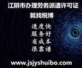 2018.10.9江阴注册民用液化气公司多少钱