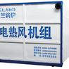 山西天兰KJZ系列矿用热风机组系列