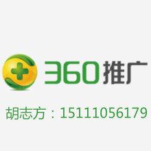 湖南360竞价,湖南360包年seo,360竞价推广_湖南好搜信息服务有限公司
