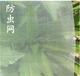 加厚加寬防蟲網大量批發純新料質量好果樹防蟲網廠家直供