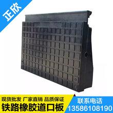 铁路橡胶道口板橡胶铺面板铁路专用产品厂家直销价格优惠图片