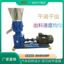 小型饲料颗粒机,220v家用电饲料颗粒机,饲料颗粒机厂家图片