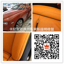 杭州卡尼亚高端高档汽车真皮座椅维修护理修复翻新保养
