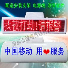 出租车LED显示屏,出租车LED广告屏,出租车LED顶灯屏,全彩LED车载屏