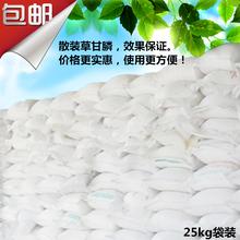草甘膦粉劑95%草甘膦除草劑批發超農達爛根型除草劑25公斤/袋