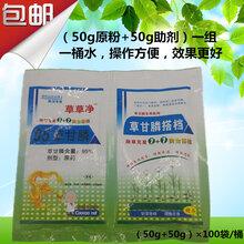 草甘膦粉劑95%超農達草甘膦除草劑批發農達草甘膦雜草克星