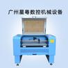 广州激光皮革切割机