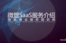廣州微盟分公司圖片