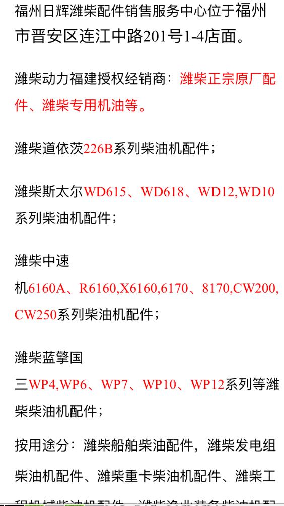 漳州市潍柴6160A、R6160,X6160,6170,8170,6200,CW8200,CW8250