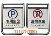 鶴壁泊車牌廠家鶴壁鶴壁生產塑料泊車牌鶴壁酒店專用泊車牌