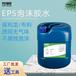 海綿粘EPS泡沫膠水當然選奕合透明環保無腐蝕泡沫膠水