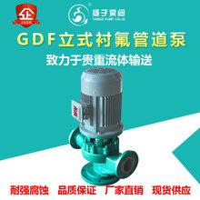 GDF型立式襯氟管道泵立式化工泵耐腐蝕管道泵圖片