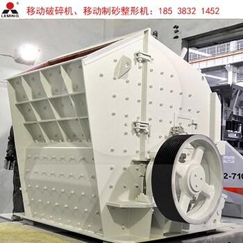 广东PF1315反击破设备生产厂家时产200吨的反击破石英砂反击破