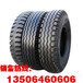 农用三轮车轮胎4.50-12等品种齐全厂家直销,为五征福田等60多家农机企业配套