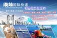 哪里可以邮寄发调味料调味品出口到台湾新加坡需要多少钱,走什么渠道?