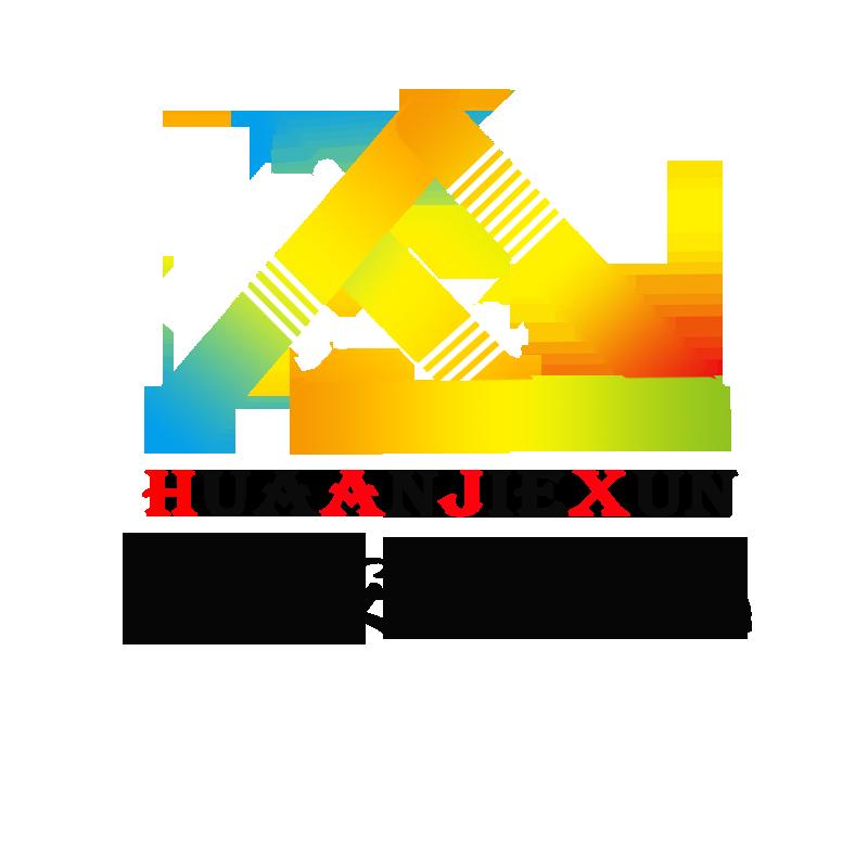 華安捷訊(北京)電訊器材銷售有限公司
