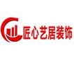 天津二手房装修设计公司推荐——匠心艺居装饰图片