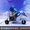 冰雪行业认证自动旋转造雪机总代理