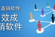 安徽省三级分销系统系统销售