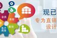 福建省APP直销商城直销管理系统