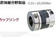 MJX-118日本mighty-corp聯軸器MJC-41-14X14-TB武漢恒越峰特售