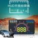 抬头显示E350车载HUD抬头显示汽车通用高清车速数字投影仪OBD厂家