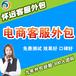 重庆电商客服外包,重庆电商售后外包,重庆电商客服公司