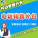 重庆电话销售外包,重庆电话销售公司,重庆电话销售客服外包