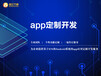 順德電商app定制開發/電商app開發公司