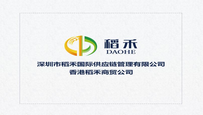 深圳市稻禾国际供应链管理有限公司