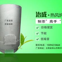 制作粗制茶專用熱風爐圖片