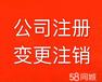 武汉硚口区_公司注销_一对一专业会计服务_专业靠谱