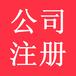 武汉注册公司/汉阳代理记账