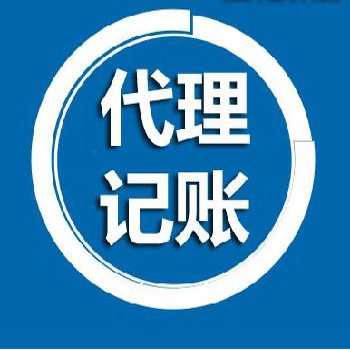 武汉一般纳税人代理记账武汉公司注销