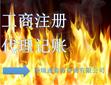 武昌代理記賬_2019武昌公司代賬收費標準?圖片