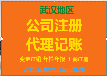 江漢公司注冊_江漢注冊公司代辦_江漢營業執照代辦