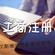 江汉区公司注册