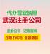 青山公司注冊_青山注冊公司代辦_青山營業執照代辦