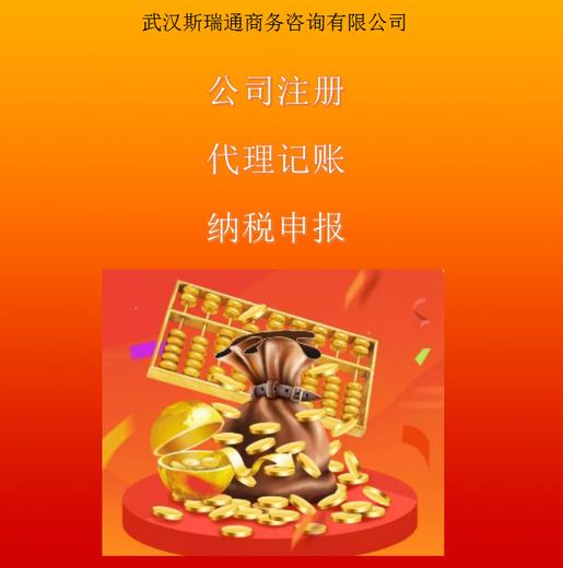 武昌代理記賬_武昌代理記賬公司