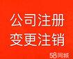 武昌公司注销_斯瑞财税_专业代办注销公司图片